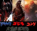 Destoroyah vs Godzilla and Kong GMK