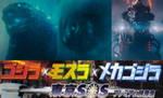 Godzilla Tokyo SOS (My Idea)