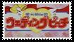 Wedding Peach Stamp