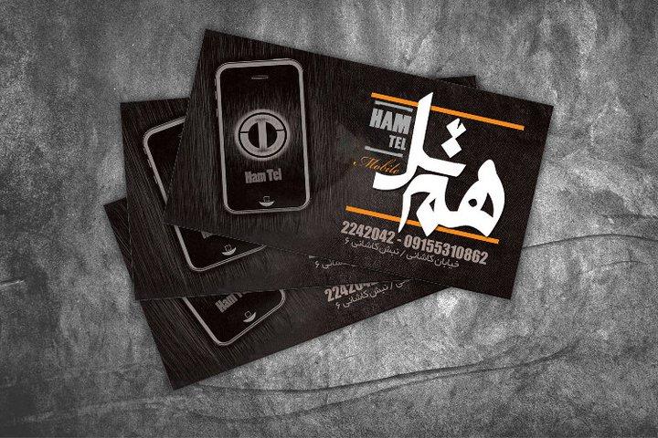 Hamtel mobile shop bussines card by hashemdot on deviantart hamtel mobile shop bussines card by hashemdot colourmoves