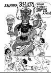 Sumerian God Enki