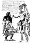 Inanna and Gilgamesh