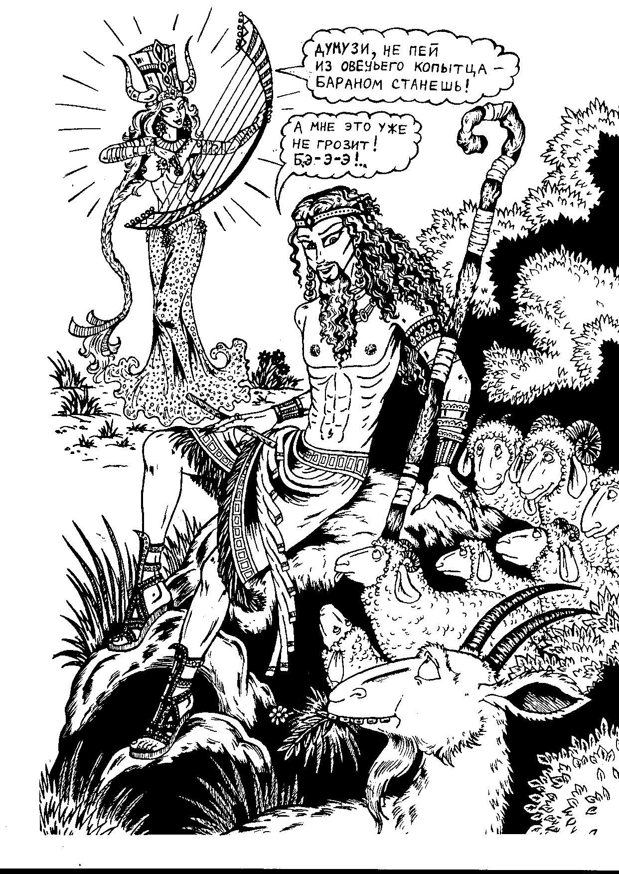 Inanna meets Dumuzi by talfar