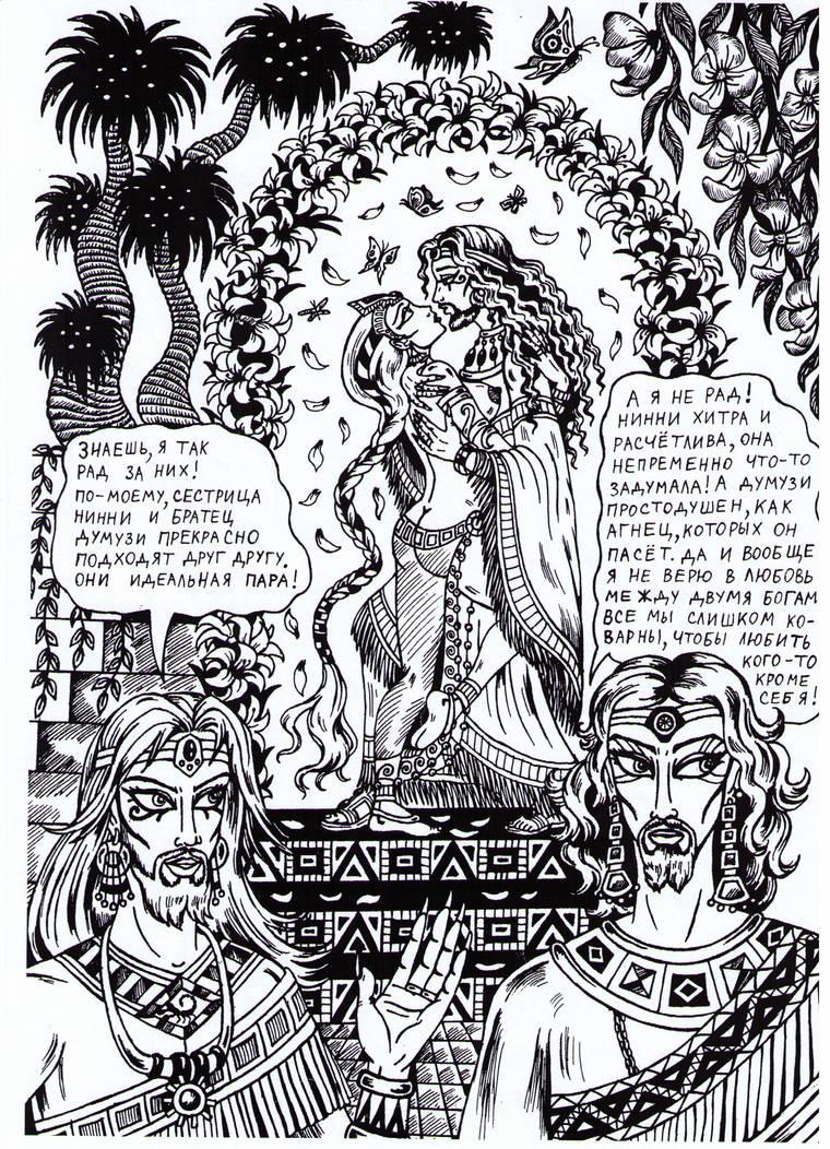 Inanna and Dumuzi - wedding by talfar