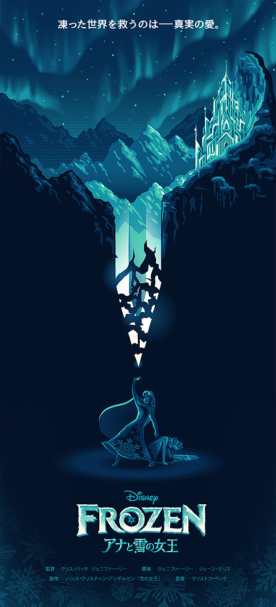 Frozen Film Poster (Fan-made) by hyperlixir on DeviantArt
