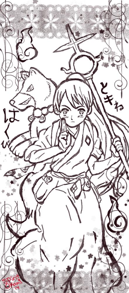 Hima style practice by Spirit-Okami