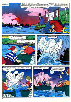 The Little Mermaid Russian Comic #3 Page 6