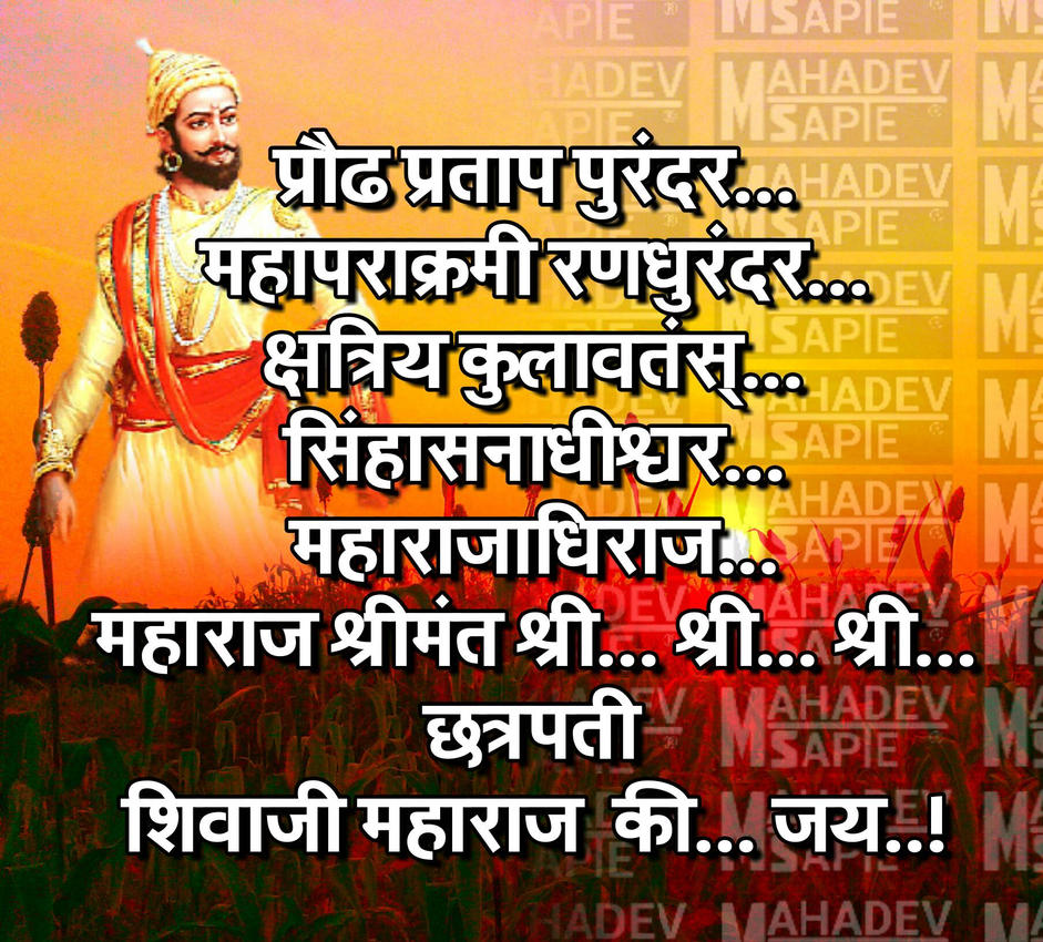 Hd wallpaper shivaji maharaj - Latest Shivaji Maharaj New Hd Photos Wallpapers By Tondale