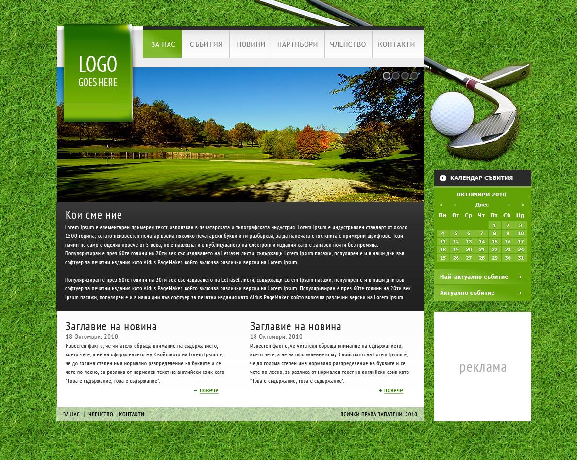 golf club site template by pnikolov on deviantart. Black Bedroom Furniture Sets. Home Design Ideas
