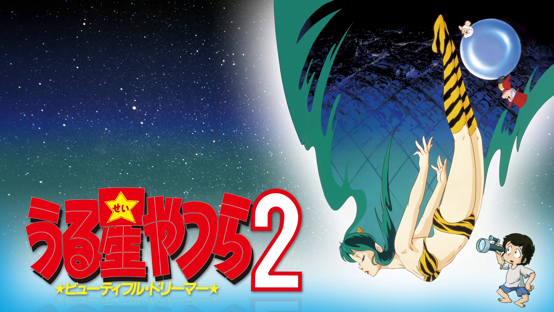 Urusei Yatsura Beatiful Dreamer Hd Wallpaper By Uruseiyatsurax On Deviantart