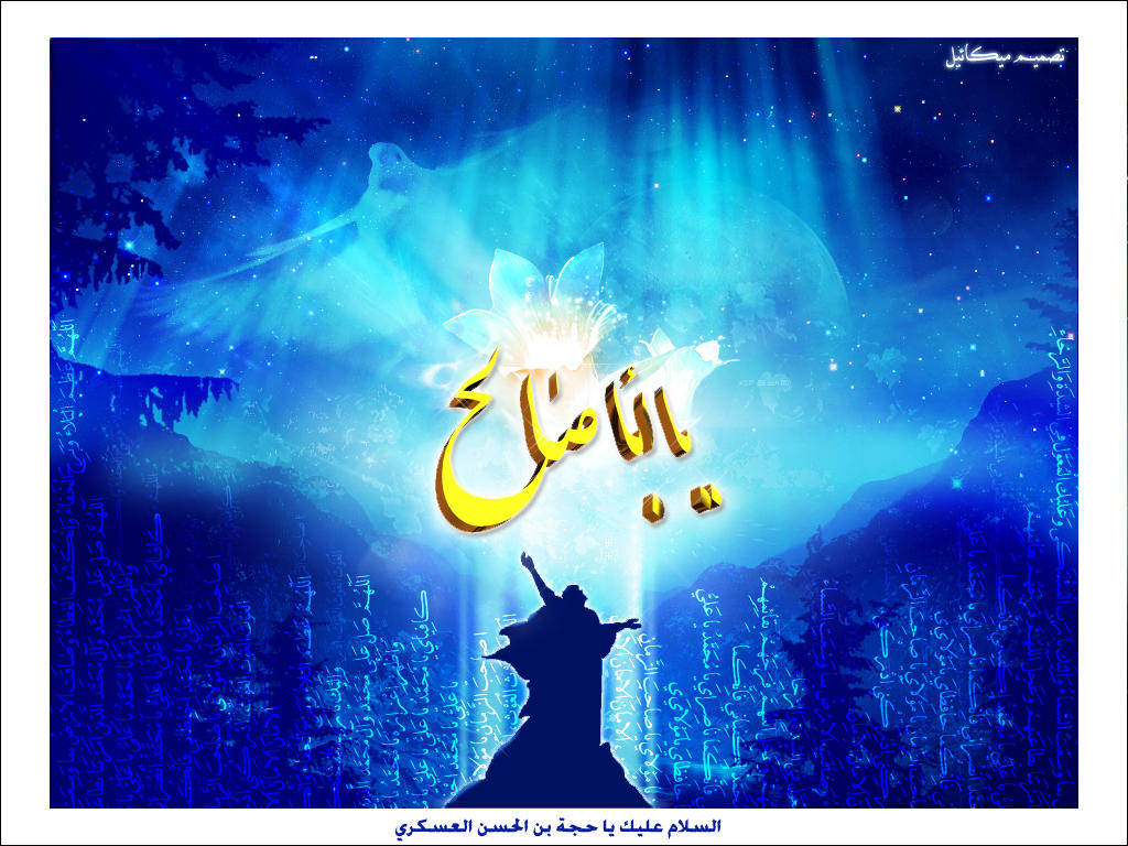 - Imam_Mahdi