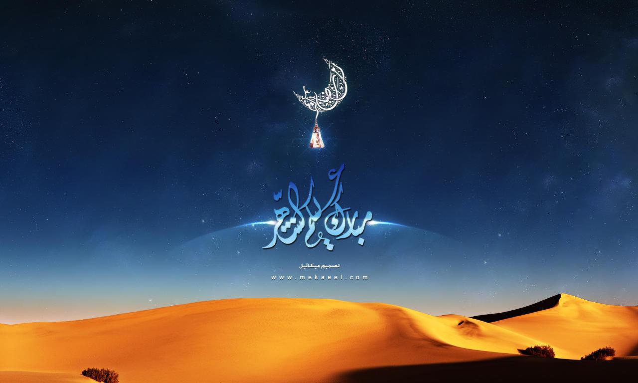 Ramadan 1427 Laptop version by mekaeel