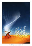 Ramadan 1427 e-Card version