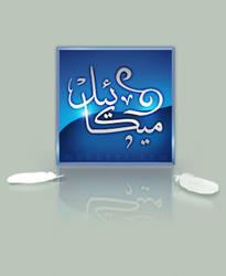 2006 ID by mekaeel
