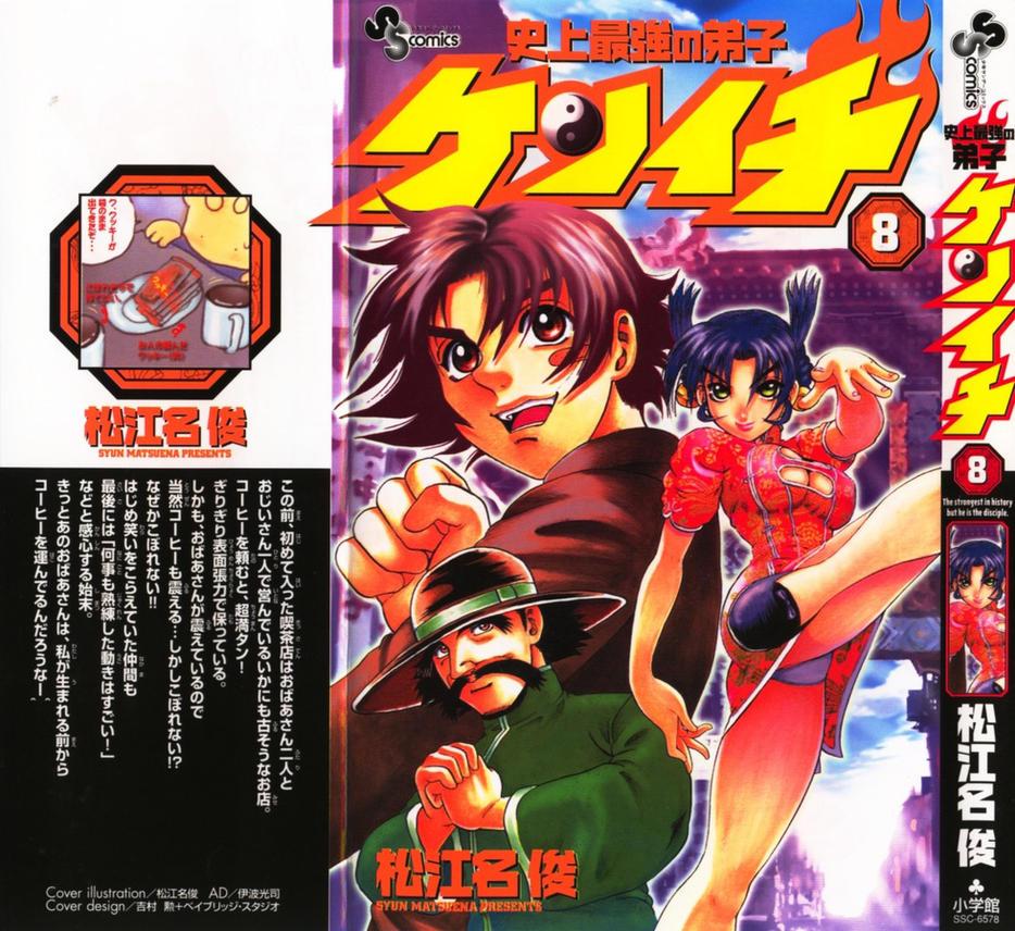 Kenichi Manga Volume 8 By HeroedelAnime On DeviantArt