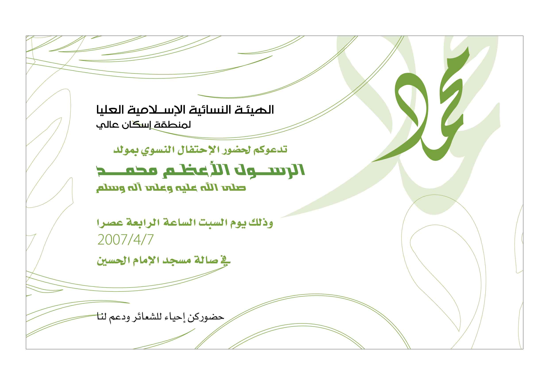 YA MOHAMMED Invite Card by a3studio on DeviantArt – Invite Card
