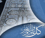 Eid al Adha ecard