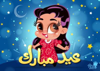 Cute Arabian Girl Eid Mubarak Card
