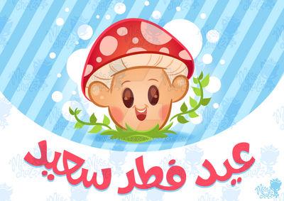 Eid Fitr Holiday Greeting