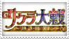 Sakura Wars/Sakura Taisen Stamp by KC-Stamps