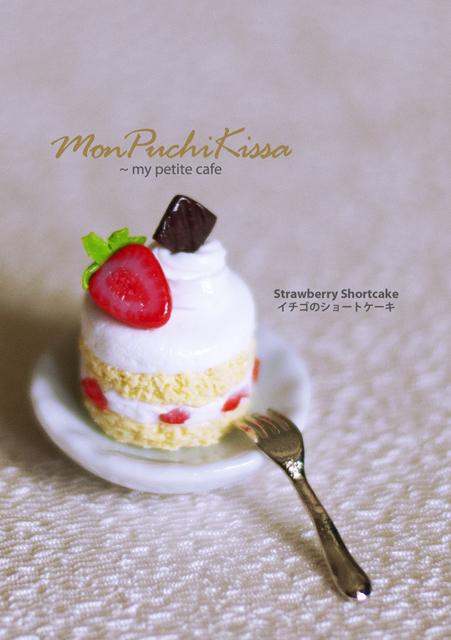 Strawberry Shortcake by monpuchikissa