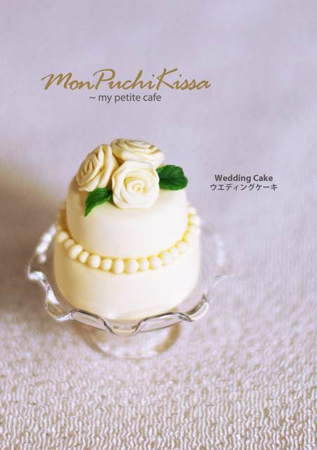 Wedding Cake by ~monpuchikissa