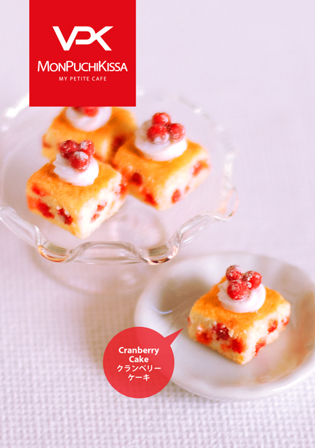 Cranberry Cake by monpuchikissa