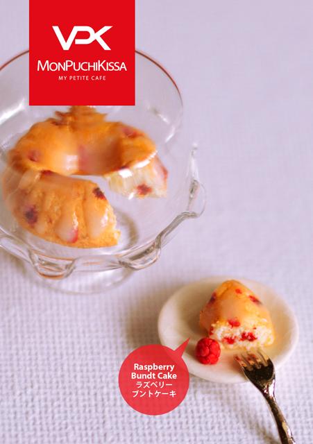Raspberry Bundt Cake by monpuchikissa