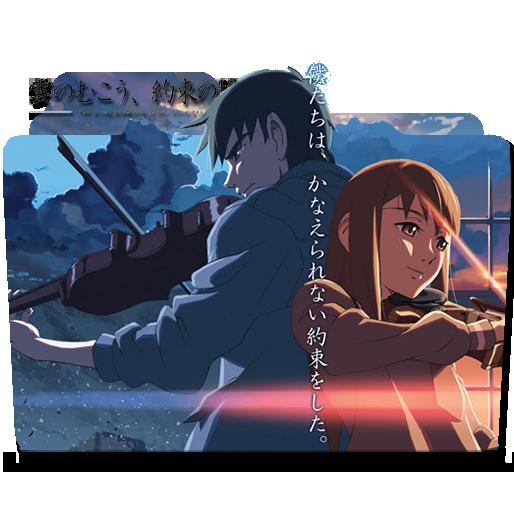 """Képtalálat a következőre: """"Kumo no Mukou, Yakusoku no Basho png"""""""