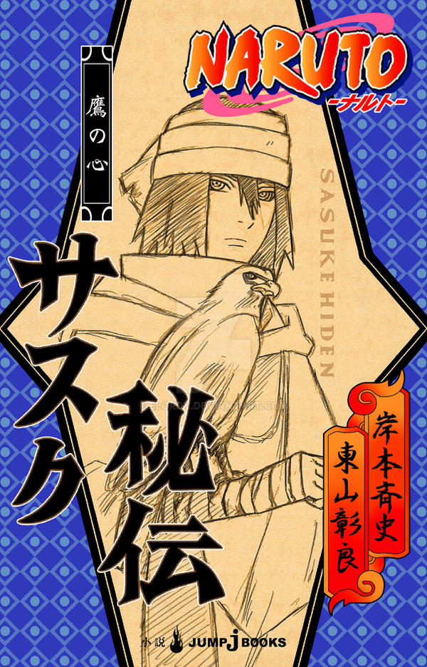 Sasuke Hiden Novel by ELordy