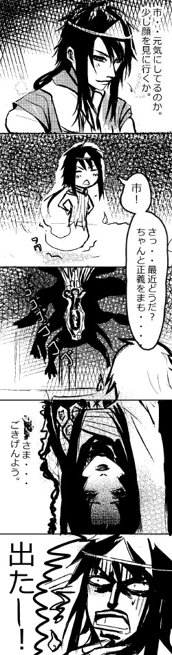 Basara - Who's more ghostly by Miyukiko