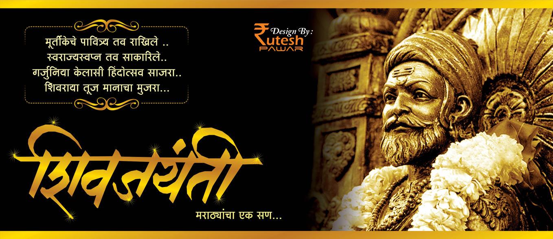 Shiv Jayanti 2014 Marathi Images | Auto Design Tech