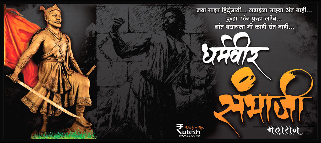 sambhaji raje wallpapers photos - photo #22