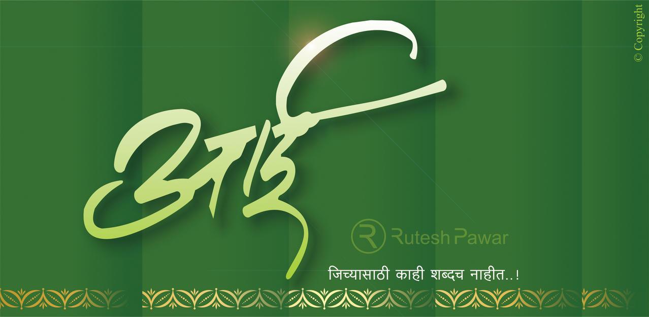 Aai   by RuteshPawar