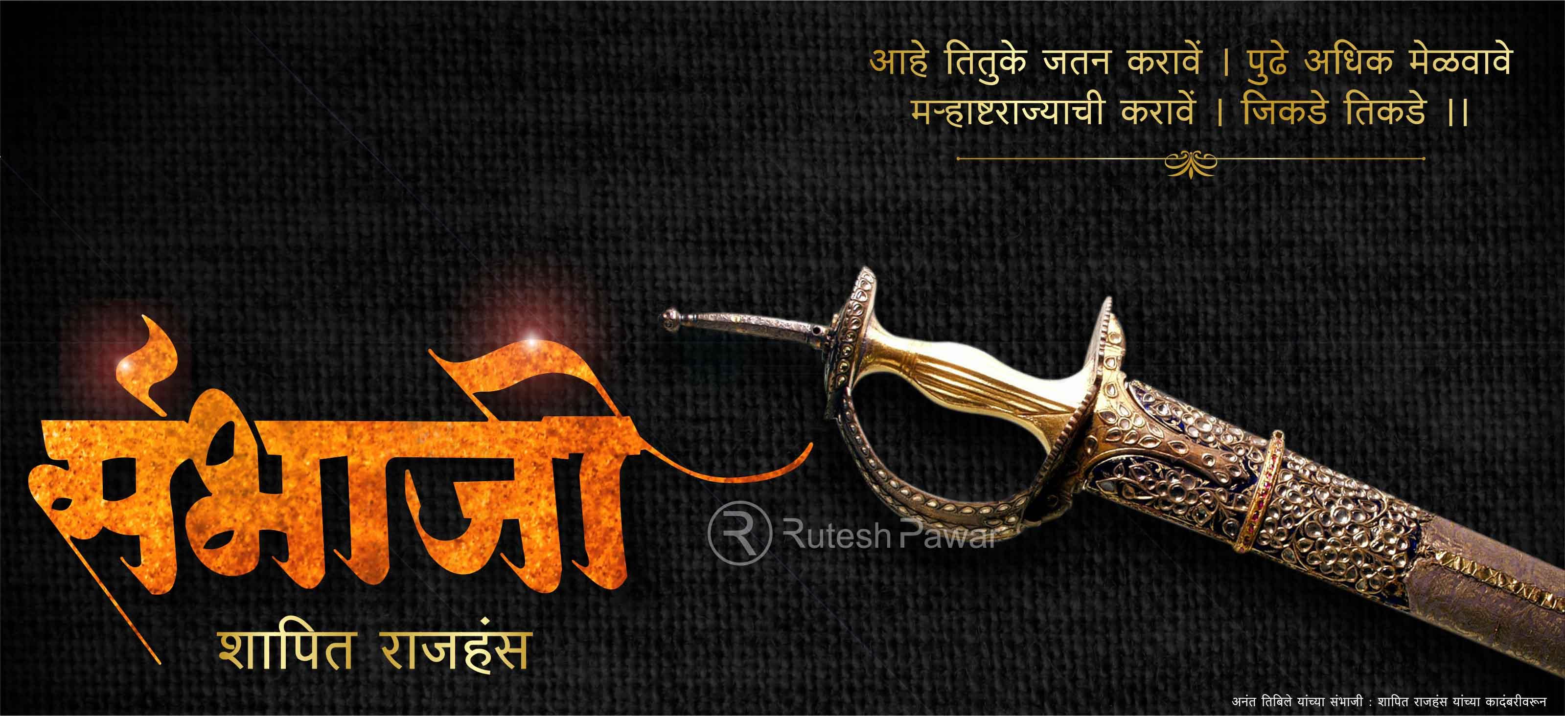sambhaji maharaj by ruteshpawar on deviantart