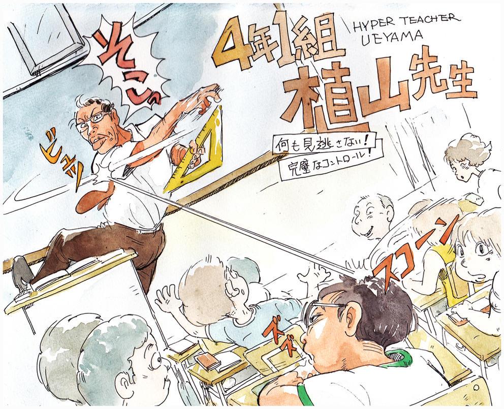 Teacher-Ueyama by NORIMATSUKeiichi