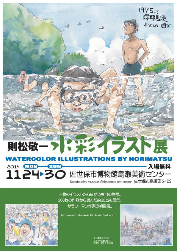 Exhibition-flyer by NORIMATSUKeiichi