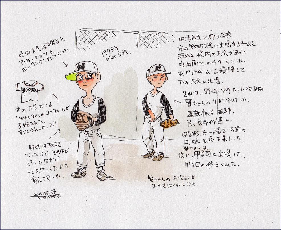 Baseball-kids by NORIMATSUKeiichi