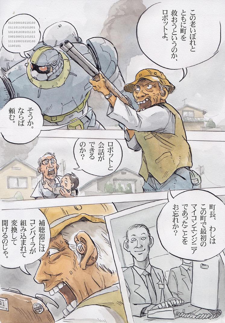 One-page-comic-we-fight by NORIMATSUKeiichi