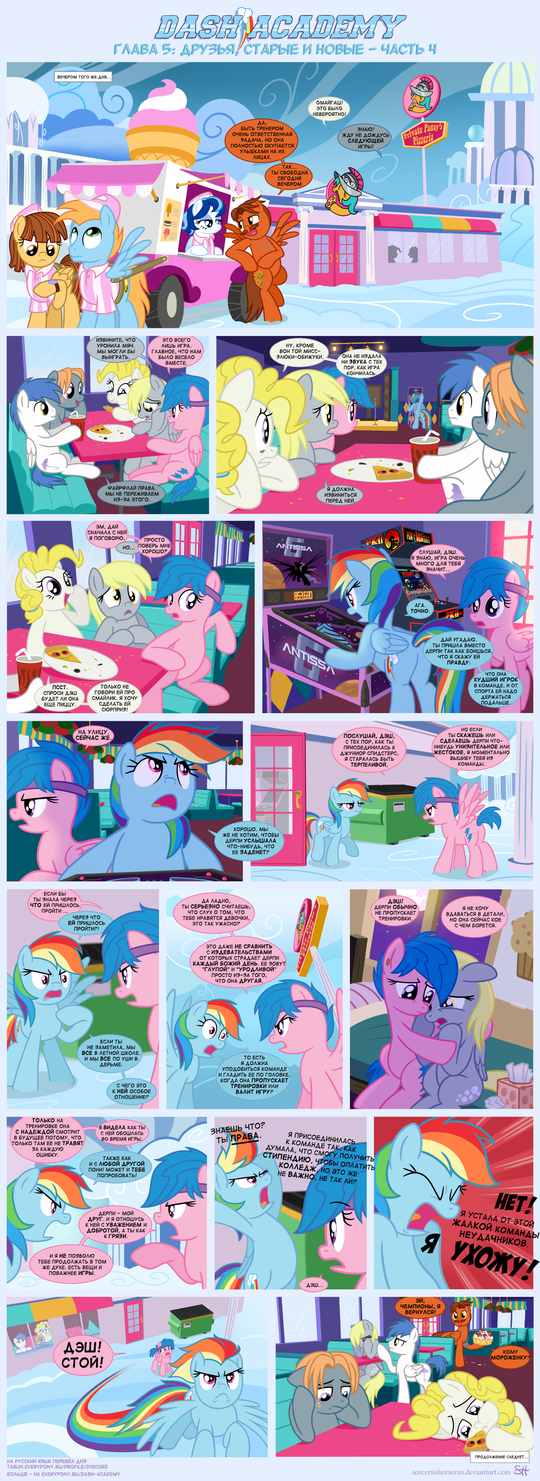 RUS Dash Academy 5 Page 4