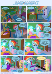 RUS Dash Academy 5 Page 6