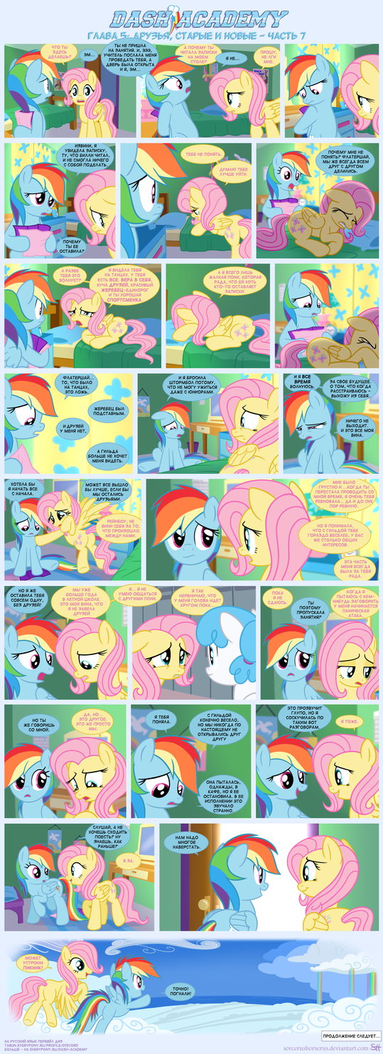 RUS Dash Academy 5 Page 7