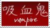 vampire kanji stamp by peterdawes