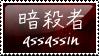 Assassin Kanji Stamp