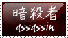 Assassin Kanji Stamp by peterdawes