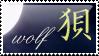 wolf kanji stamp by peterdawes