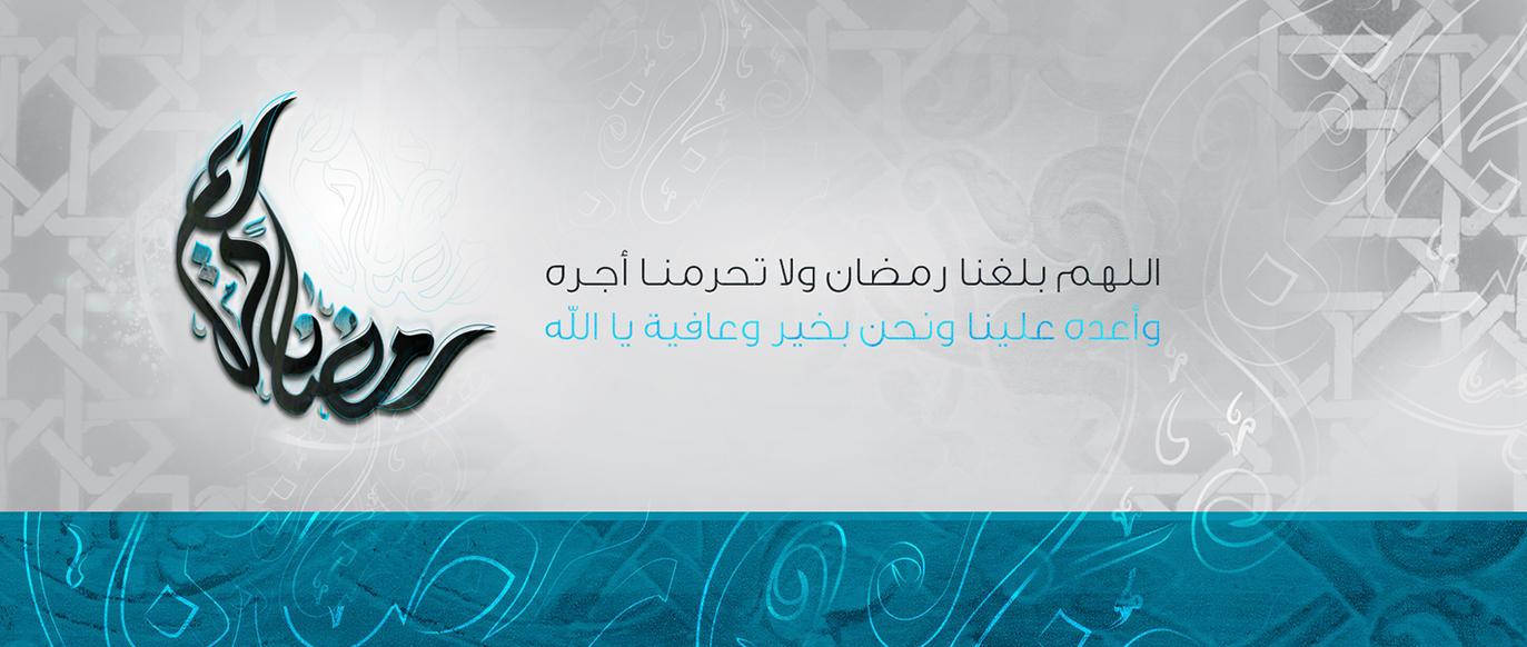 Ramadan by a3a3a3