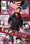TABI AKA TOP XwX by haru-katsu