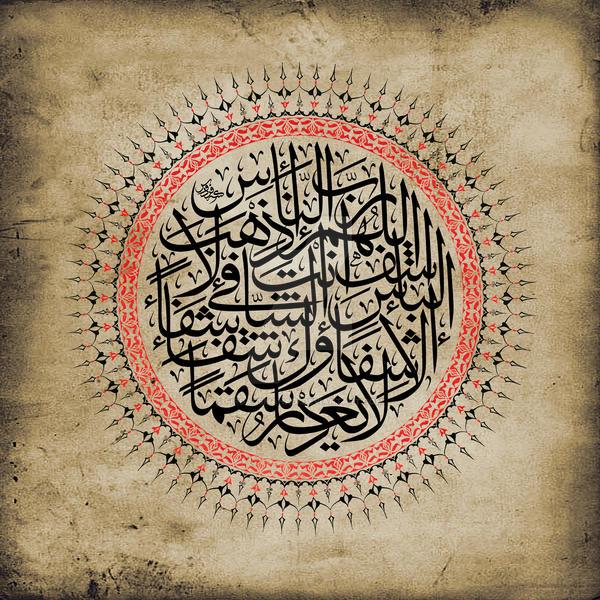 Doa Shifa' by firdausmahadi