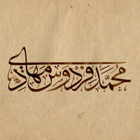 My Name in Khat Thuluth by firdausmahadi